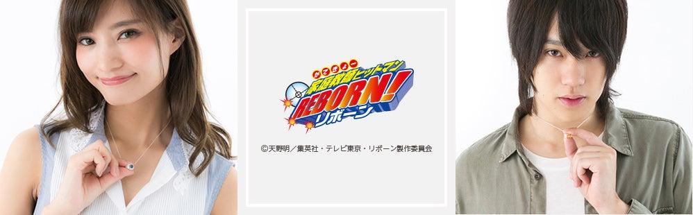 『家庭教師ヒットマン REBORN!』よりコラボリングネックレスが登場!