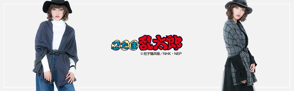 『忍たま乱太郎』より、ストール2種&スマホケース7種が登場!