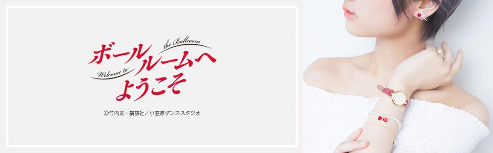 『ボールルームへようこそ』より腕時計&ブレスレット&ピアス&イヤリングが登場!