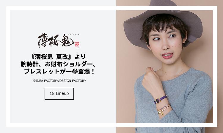 『薄桜鬼 真改』コラボの腕時計&お財布ショルダー&ブレスレットセットが登場!