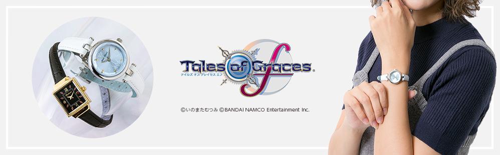 「テイルズ オブ グレイセス エフ」より腕時計が登場!