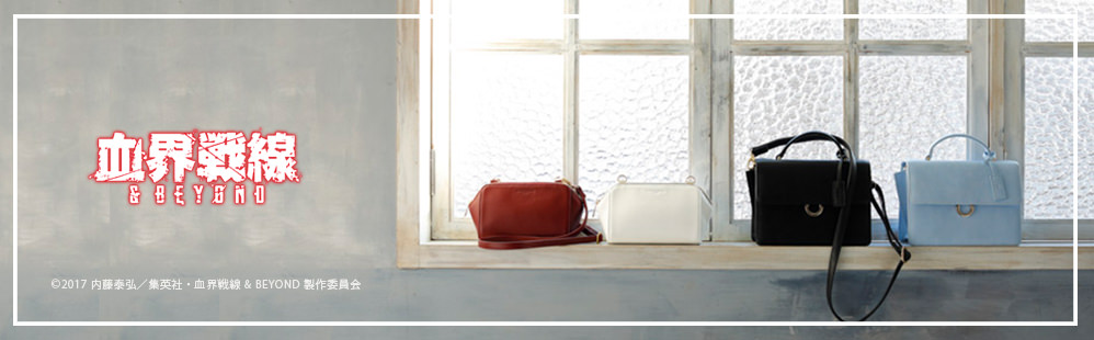 『血界戦線 & BEYOND』×佐藤さきさんコラボの大人可愛いバッグが登場!