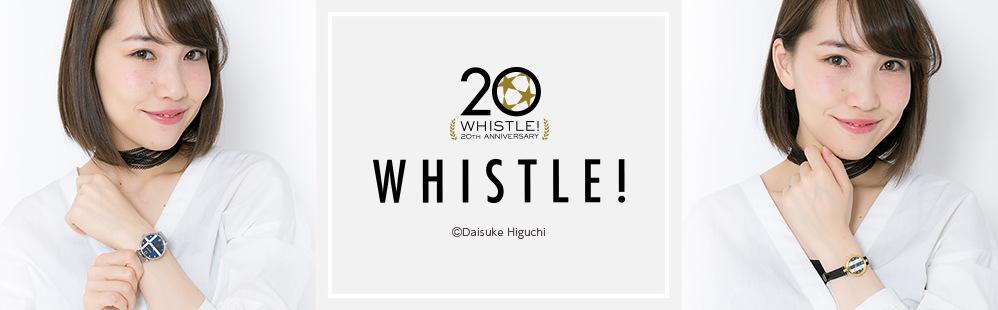 『ホイッスル!』より20周年に先駆けた記念腕時計が登場!