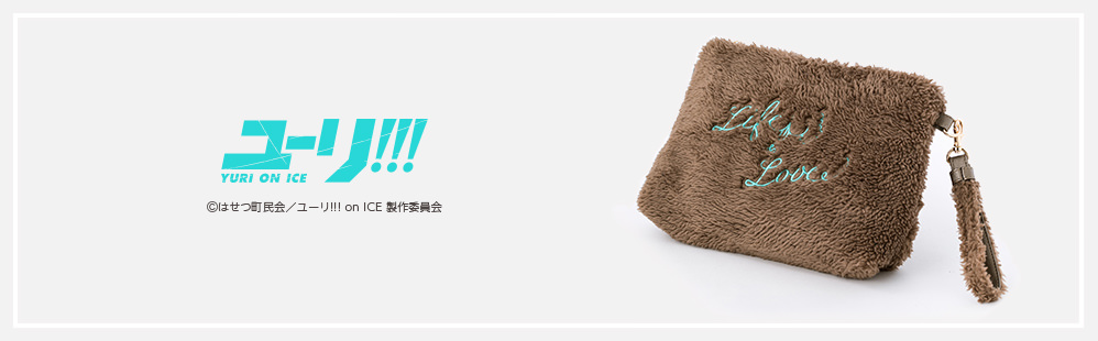 『ユーリ!!! on ICE』より、コラボカットソー&ファークラッチバッグが登場!