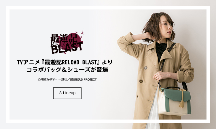 TVアニメ『最遊記RELOAD BLAST』より、三蔵一行をイメージしたコラボバッグ&靴が登場!