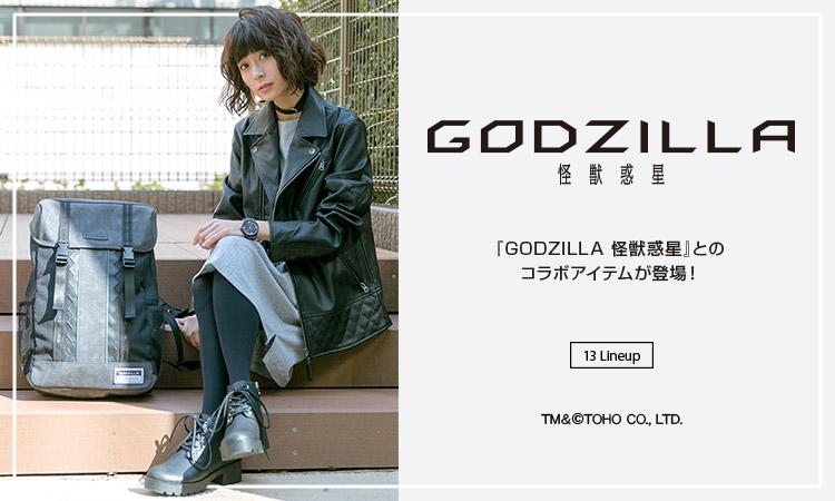 『GODZILLA 怪獣惑星』とのコラボアイテムが登場!!