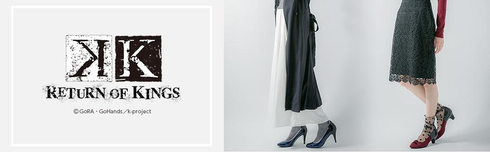 『K RETURN OF KINGS』コラボのパンプス&財布&スマートフォンケースが登場!