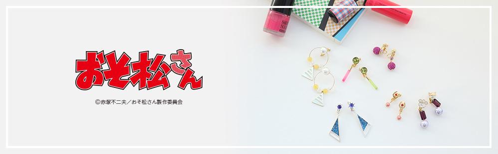 『おそ松さん』より、6つ子の自意識をイメージしたイヤリング&ピアスが登場!