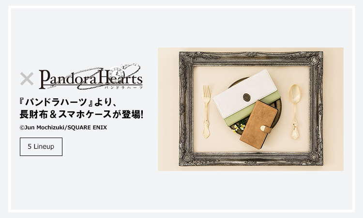 『PandoraHearts(パンドラハーツ)』より、長財布&スマホケースが登場!