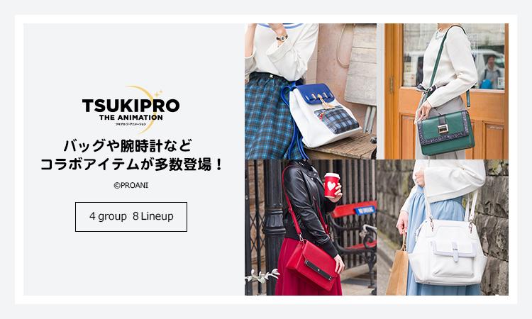『TSUKIPRO THE ANIMATION』より、プロアニ。コラボアイテムが一挙に登場!
