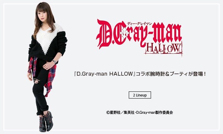 TVアニメ『D.Gray-man HALLOW』より、アレンイメージの腕時計&団服イメージのブーティが登場!