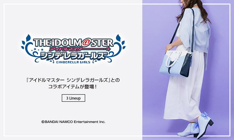 『アイドルマスター シンデレラガールズ』より、スターリースカイ・ブライトをイメージしたファッションアイテムが登場!