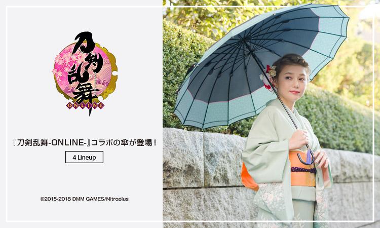 『刀剣乱舞-ONLINE-』コラボの傘が登場!