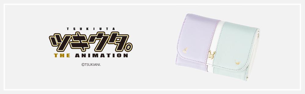 『ツキウタ。 THE ANIMATION』コラボのお財布が登場!