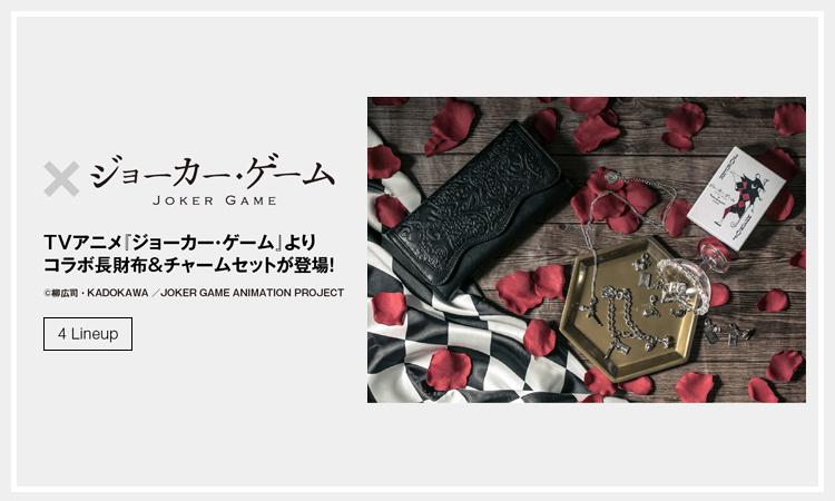 『ジョーカー・ゲーム』より、コラボ長財布&3つのチャームセットが登場!