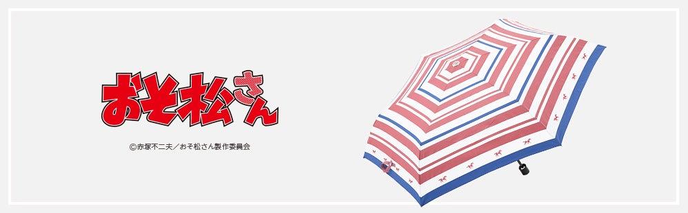 『おそ松さん』より折り畳み傘6種が登場!