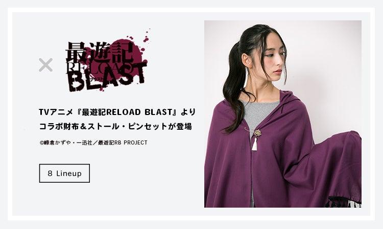 TVアニメ『最遊記RELOAD BLAST』とコラボした財布、ストール&ピンセットが登場!