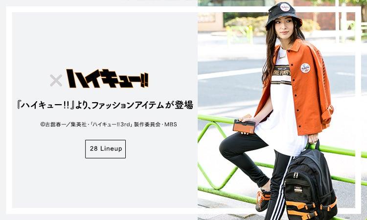 『ハイキュー!!』より、ファッションアイテムが一挙に登場!
