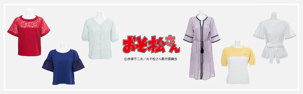 『おそ松さん』より6つ子イメージの春夏ファッションアイテムが登場!