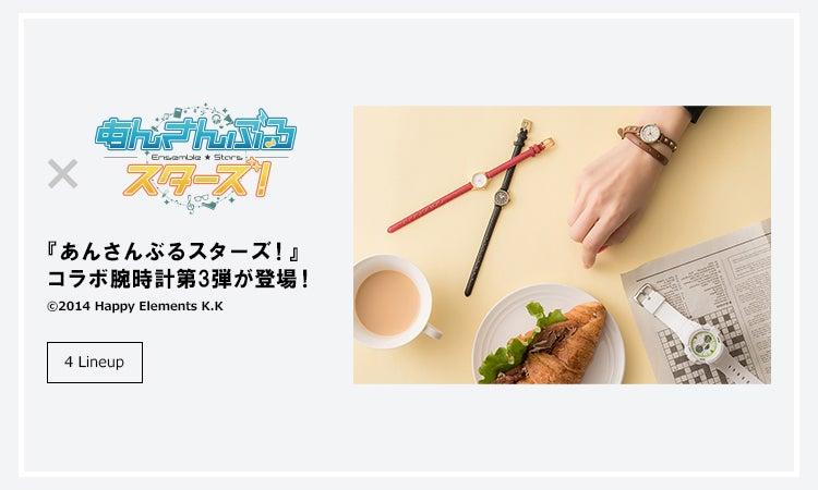 『あんさんぶるスターズ!』よりコラボ腕時計第3弾が登場!