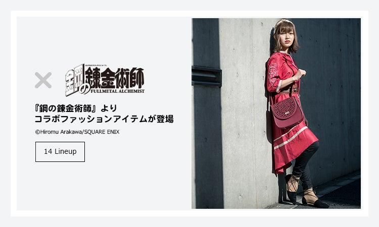 『鋼の錬金術師』よりコラボファッションアイテムが登場!