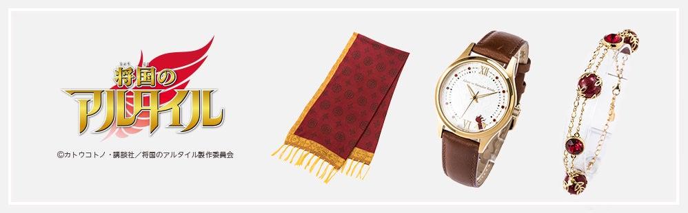 『将国のアルタイル』コラボのストール&ストールピンセット・腕時計・ブレスレットが登場!