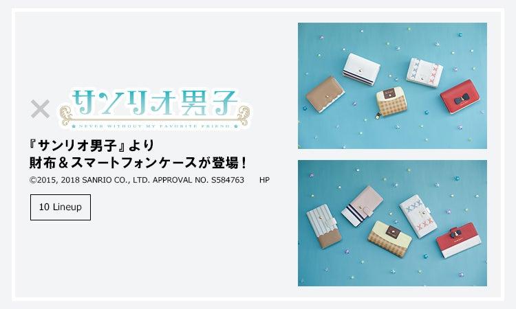 『サンリオ男子』とコラボしたお財布&スマートフォンケースが登場!