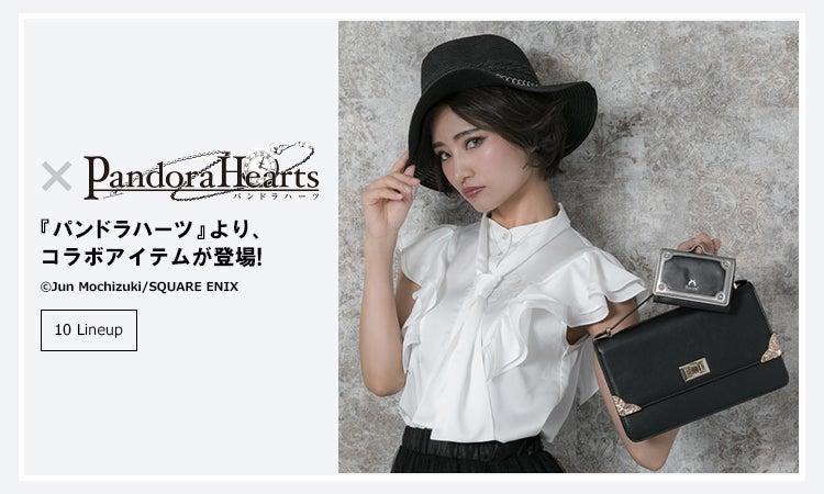 『PandoraHearts(パンドラハーツ)』より、バッグ&ブラウス&帽子など新商品が登場!