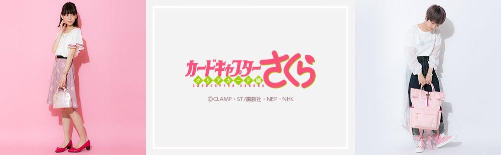 『カードキャプターさくら クリアカード編』より、コラボファッションアイテムが登場!