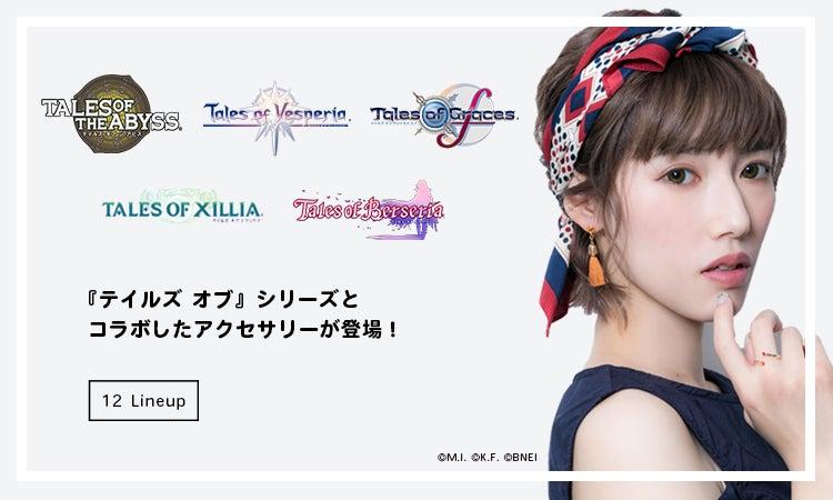 『テイルズ オブ』シリーズより、コラボアクセサリー第2弾が登場!