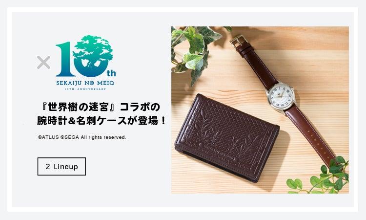 シリーズ10周年の大人気ゲーム『世界樹の迷宮』とコラボした、腕時計&名刺ケースが登場!
