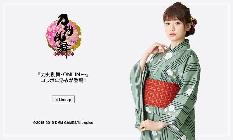 『刀剣乱舞-ONLINE-』コラボに浴衣が登場!