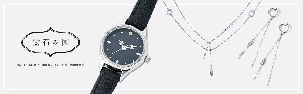 『宝石の国』コラボの、腕時計&アクセサリーが登場!