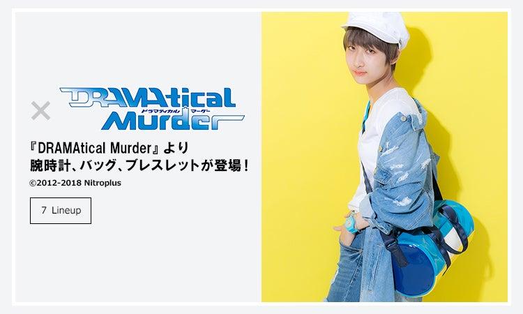 『DRAMAtical Murder』とのコラボアイテムが登場!