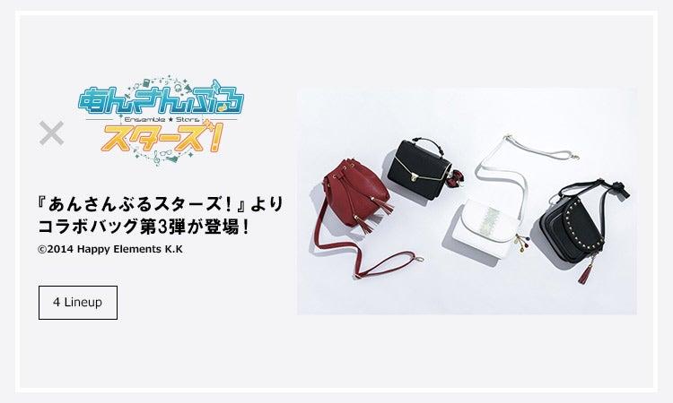 『あんさんぶるスターズ!』よりコラボバッグ第3弾が登場!