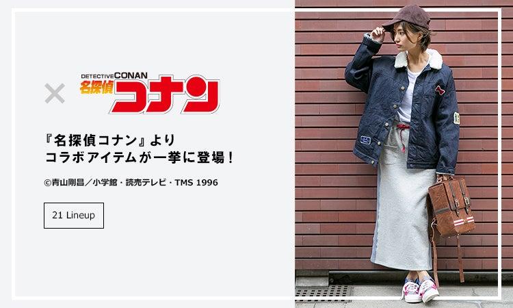 『名探偵コナン』より、コラボアイテムが一挙に登場!