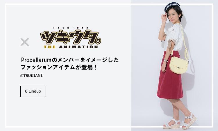 『ツキウタ。 THE ANIMATION』よりProcellarumのメンバーをイメージしたファッションアイテムが登場!