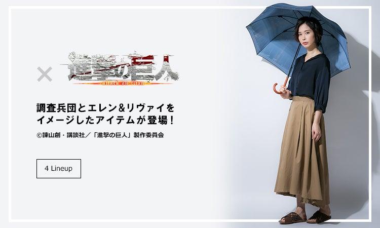 『進撃の巨人』より、腕時計・傘・ランジェリーセットが登場!