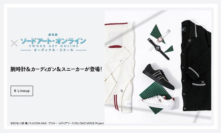 『劇場版 ソードアート・オンライン -オーディナル・スケール-』より、コラボ腕時計&カーディガン&スニーカーが登場!