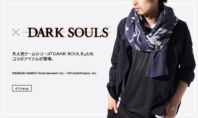 大人気ゲームシリーズ『DARK SOULS』とコラボしたアイテムが登場