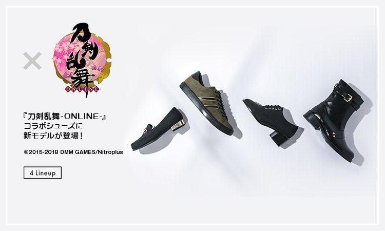 『刀剣乱舞-ONLINE-』コラボシューズに第六弾が登場!