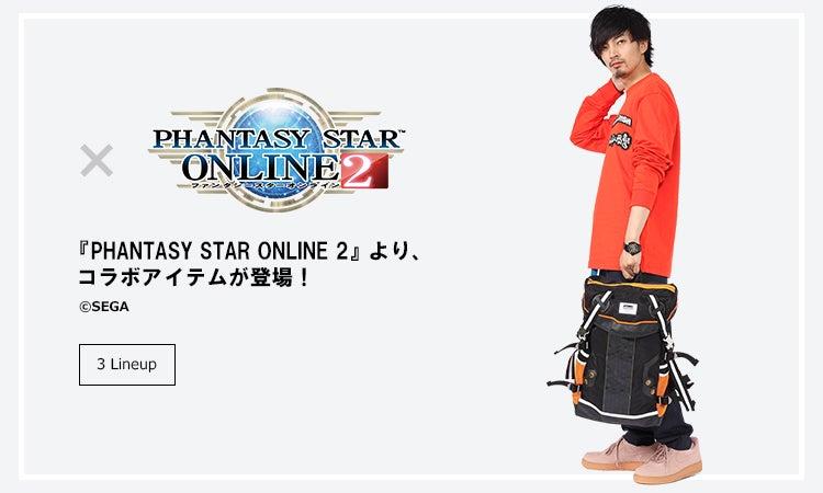 『PHANTASY STAR ONLINE 2』より、コラボアイテムが登場!