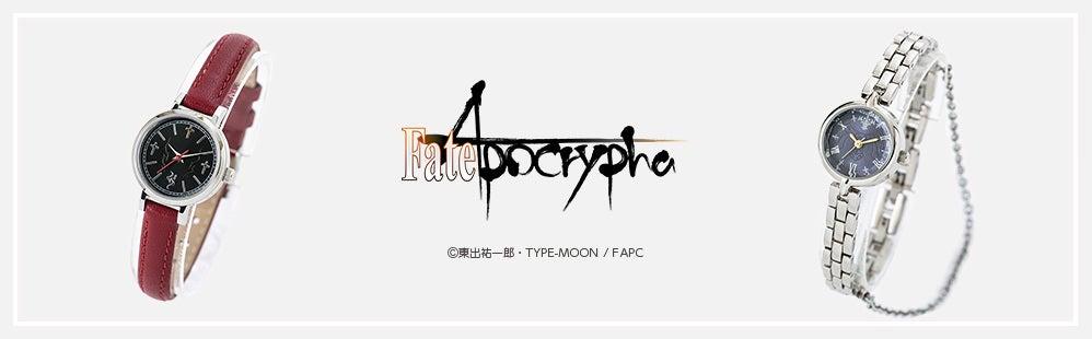 『Fate/Apocrypha』より、腕時計&財布が登場!