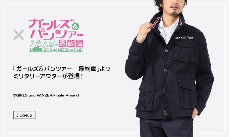 『ガールズ&パンツァー 最終章』よりコラボミリタリーアウターが登場!