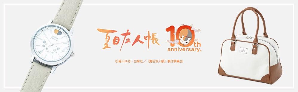 アニメ化10周年の『夏目友人帳』より、コラボアイテムが登場!