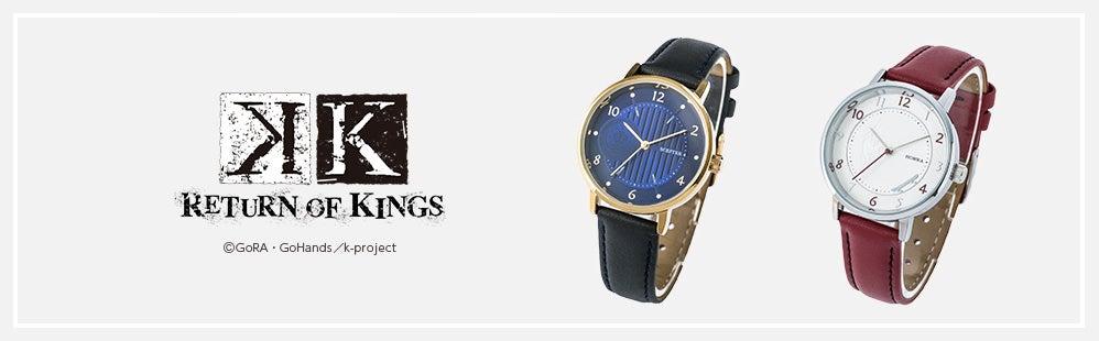 『K RETURN OF KINGS』より腕時計、バッグ、財布、ポーチが登場