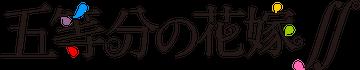 五等分の花嫁∬ ロゴ