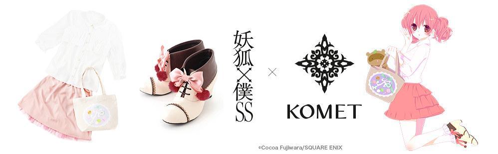 妖狐×僕SS(いぬぼく)ブーツ&制服風コーデセット(トート/スカートブラウス)コラボが登場