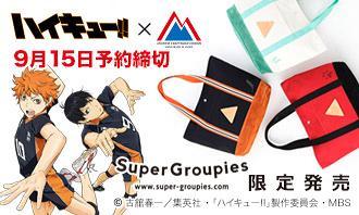 ハイキュー!!トートバッグは烏野、青葉城西、音駒の3モデルで登場!