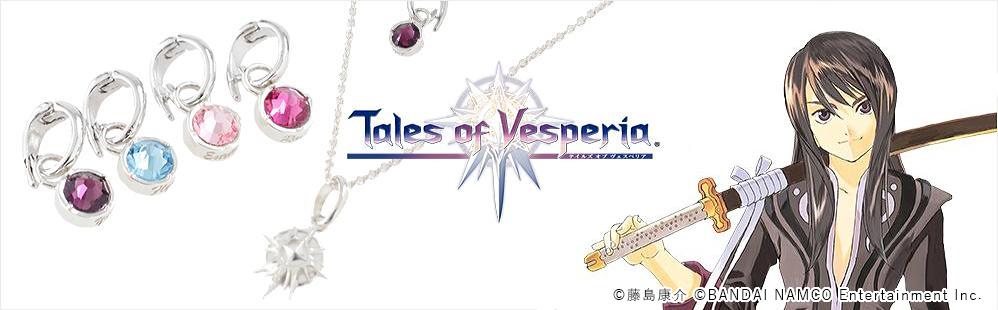 テイルズ オブ ヴェスペリアのネックレスが凛々の明星コラボでリリース